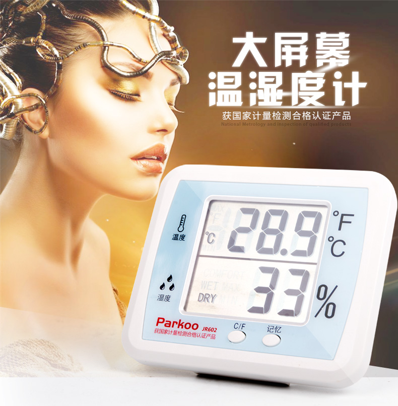 电子温湿度计JR602