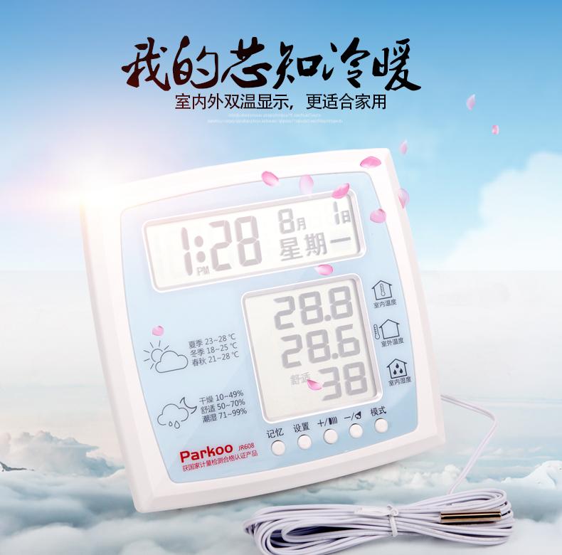 双温温湿度计JR608